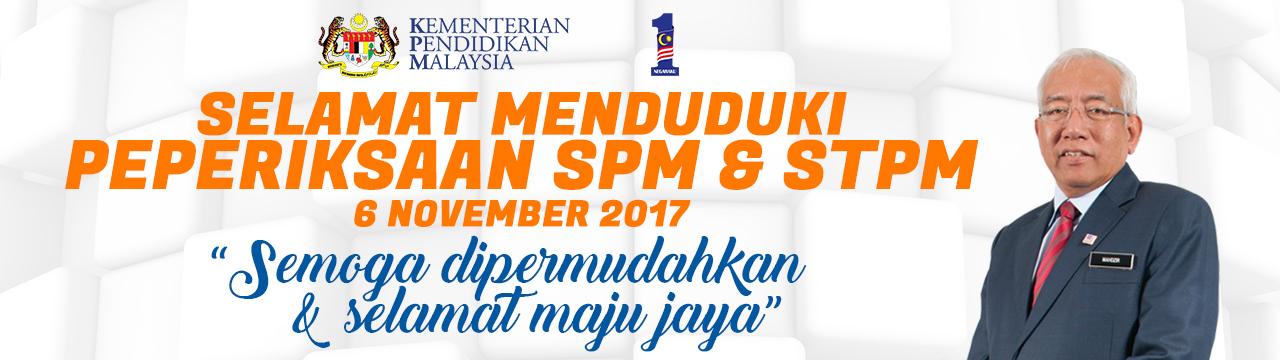 SPM 2017 banner